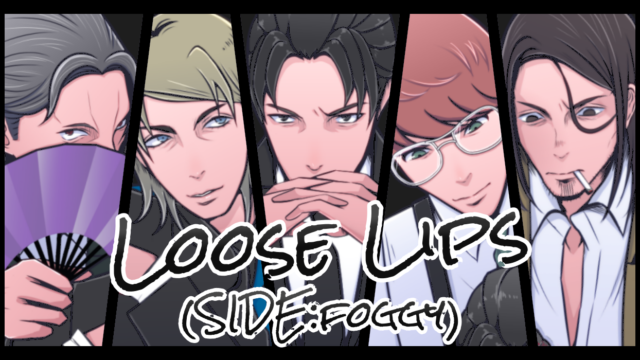 【3作目】Loose Lips(SIDE:foggy)